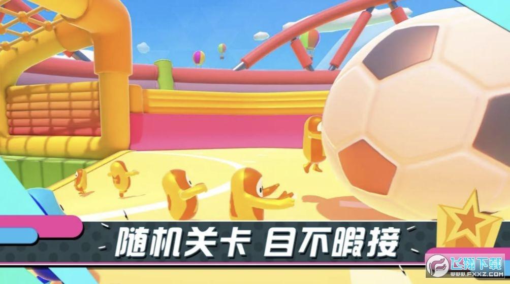 糖豆人终极淘汰赛手游正版v1.0.0正式版截图0