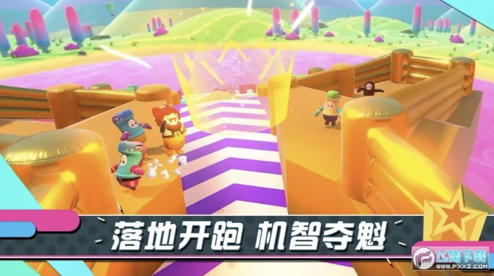 糖豆人终极淘汰赛手游正版v1.0.0正式版截图1