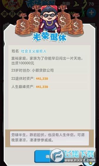 巅峰赢家手游安卓版1.0测试版截图3