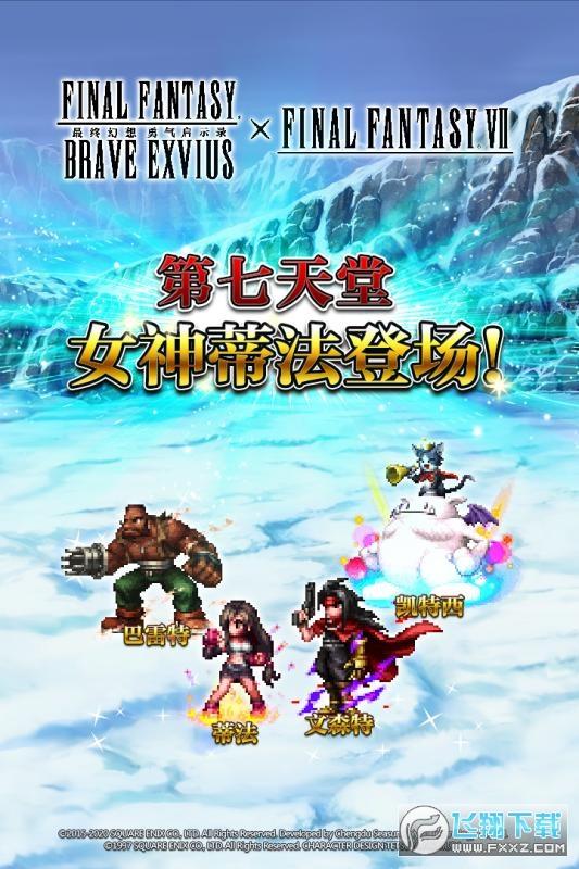 最终幻想勇气启示录辉煌荣耀版本2.3.010无敌版截图0