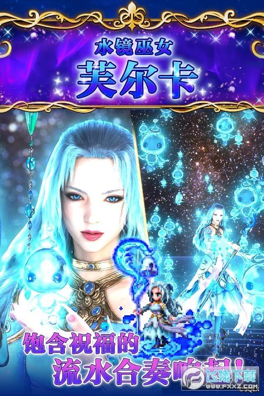 最终幻想勇气启示录辉煌荣耀版本2.3.010无敌版截图1