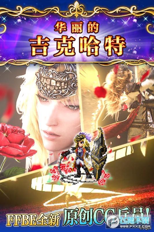 最终幻想勇气启示录辉煌荣耀版本2.3.010无敌版截图2