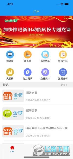 金锣尚学堂app手机版v1.3.5官方版截图1
