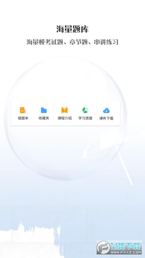 网校学堂app官方版