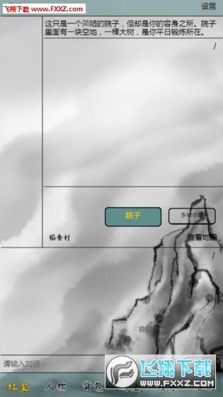红尘问仙无限金币版v1.0单机版截图0