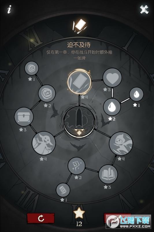 月圆之夜官方正版1.5.9.5旧版本截图1