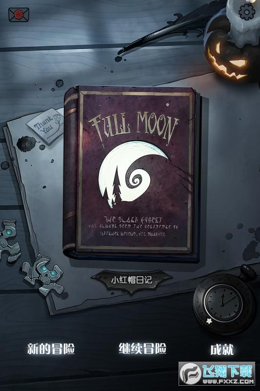 月圆之夜官方正版1.5.9.5旧版本截图2