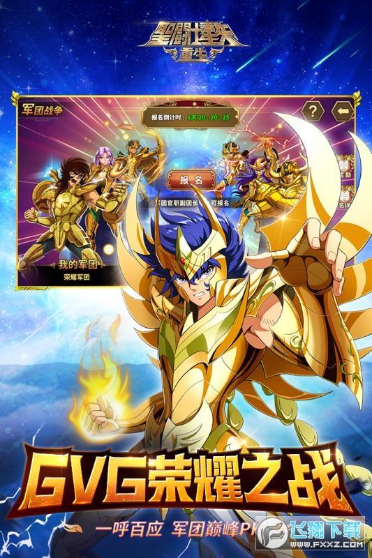 圣斗士星矢重生破解版无限钻石版4.5.0免费版截图0