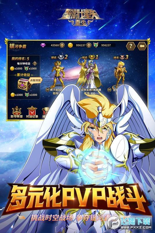 圣斗士星矢重生破解版无限钻石版4.5.0免费版截图1