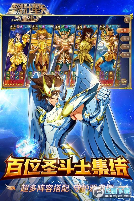 圣斗士星矢重生破解版无限钻石版4.5.0免费版截图3