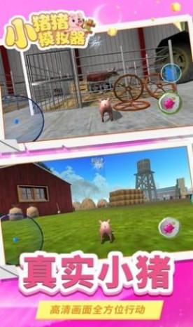 小猪猪模拟器手游v1.0.0 安卓版截图0