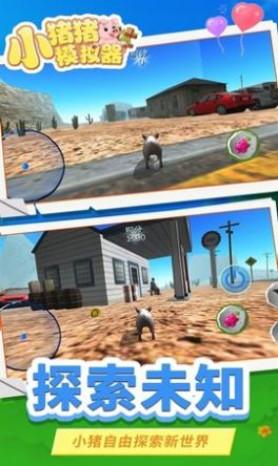 小猪猪模拟器手游v1.0.0 安卓版截图1