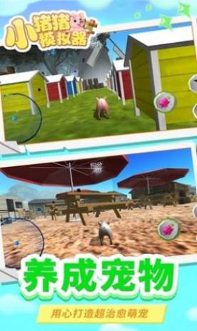 小猪猪模拟器手游v1.0.0 安卓版截图2