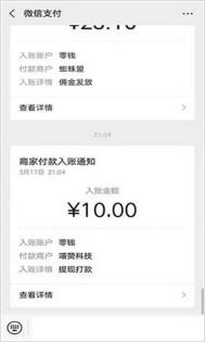 热度点赞赚钱appv1.0 安卓版截图2