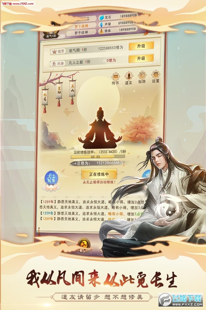 经典神道手游安卓版3.3.0最新版截图2
