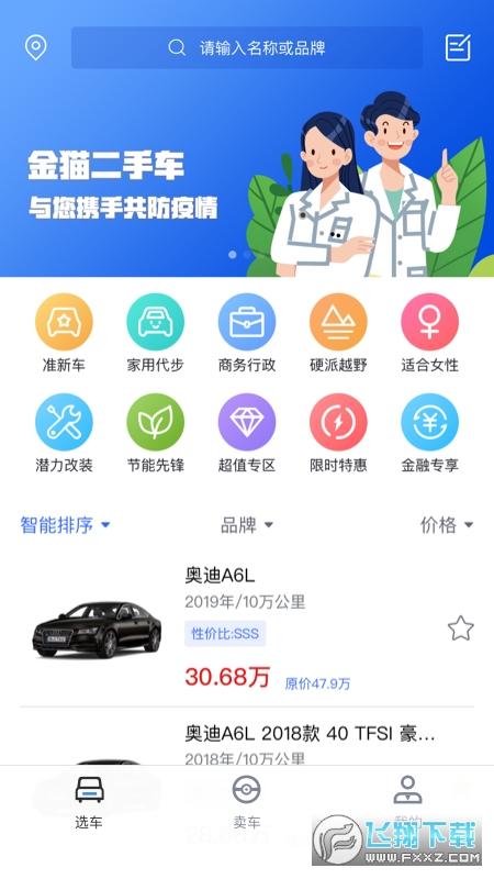 金猫好车二手车市场app1.0.8安卓版截图0