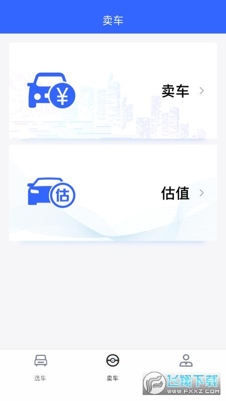 金猫好车二手车市场app1.0.8安卓版截图1
