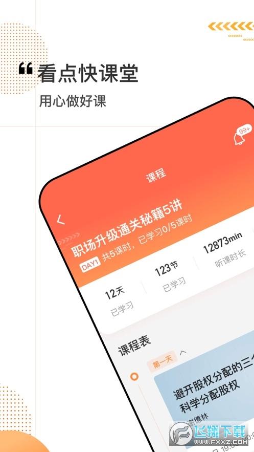 看点云课堂app安卓版1.0最新版截图2
