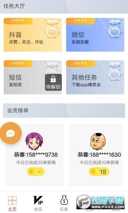 网九川抖音点赞赚钱福利app1.0免费版截图0