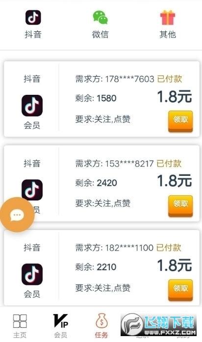 网九川抖音点赞赚钱福利app1.0免费版截图1