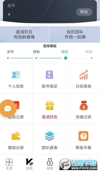 网九川抖音点赞赚钱福利app1.0免费版截图2
