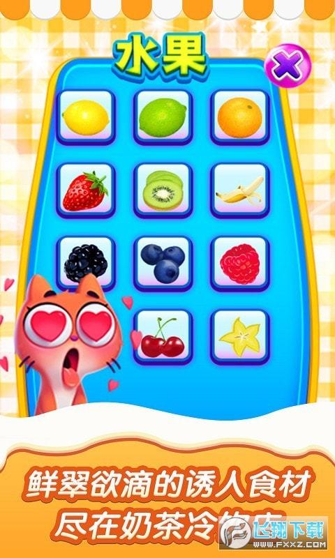 奶茶冷饮店模拟器手机版v1.0官方版截图2