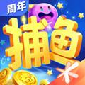 腾讯欢乐捕鱼周年庆活动版v1.6.3官方福利版
