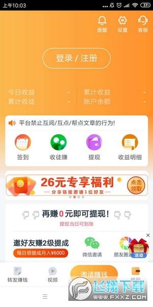 青鸟资讯app免邀请码版本1.0提现版截图2