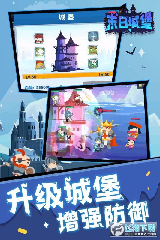 末日城堡中文破解版2.02最新版截图0