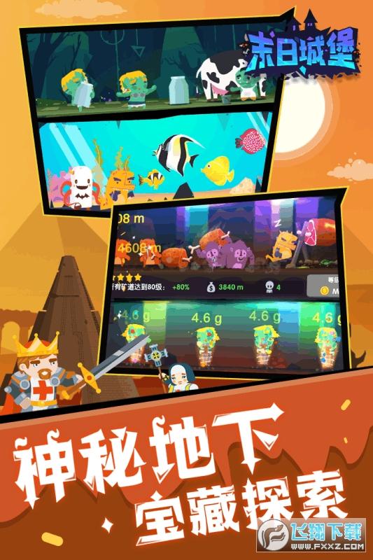 末日城堡中文破解版2.02最新版截图1