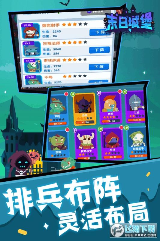末日城堡中文破解版2.02最新版截图3
