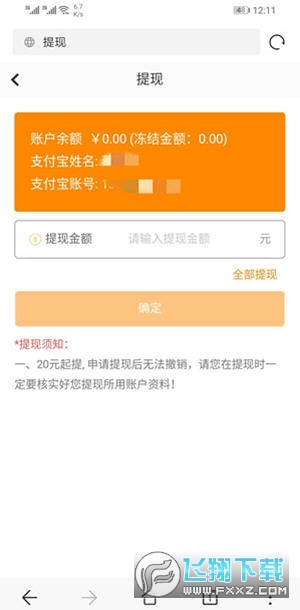 TT辅助赚钱app邀请码1.0首发版截图2