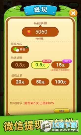 打爆怪兽赵奕欢代言版最新版v1.086分红版截图0