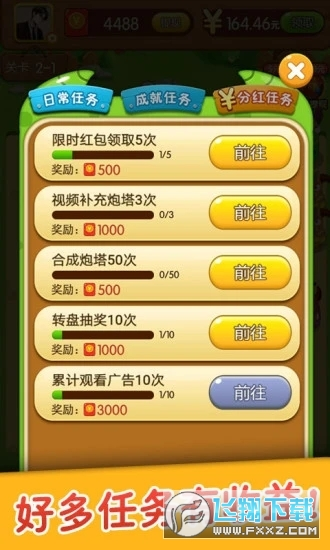 打爆怪兽赵奕欢代言版最新版v1.075分红版截图1
