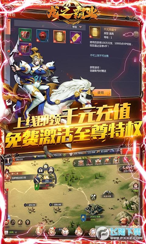 龙之霸业送千元充值返利版1.0苹果版截图2
