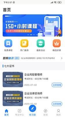 法律人才认证app安卓版1.0最新版截图2