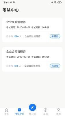 法律人才认证app安卓版1.0最新版截图0