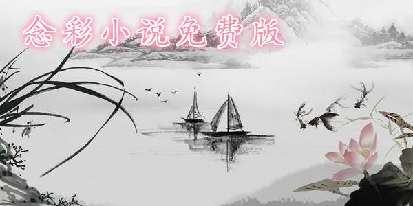 念彩小说免费版_念彩小说全文阅读_念彩小说破解版下载