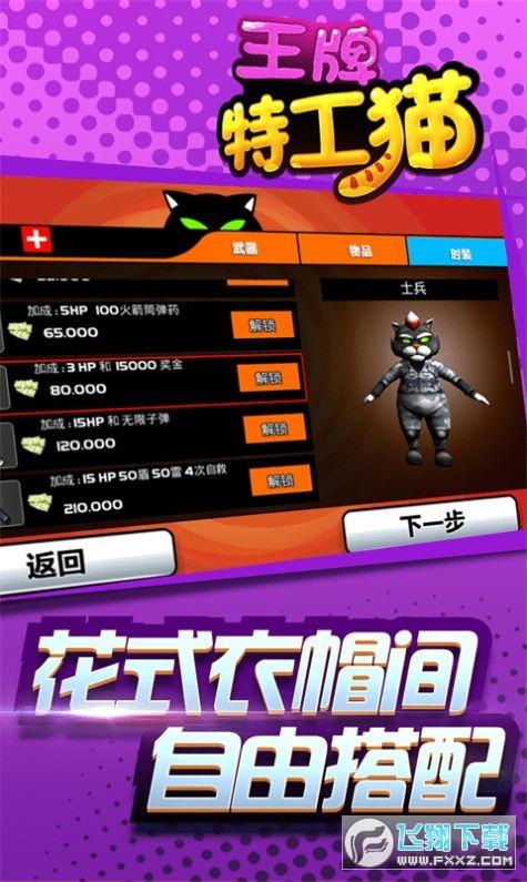 王牌特工猫手游v1.0 安卓版截图2