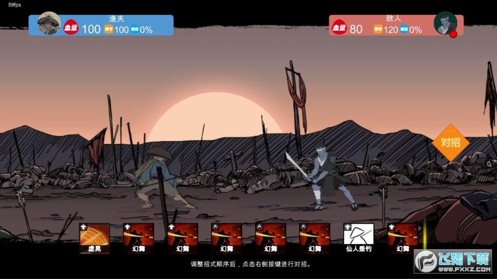 苍色侠碑石无限资源版v1.00.01内购版截图0