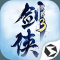 西山居剑侠世界3v1.0官网版