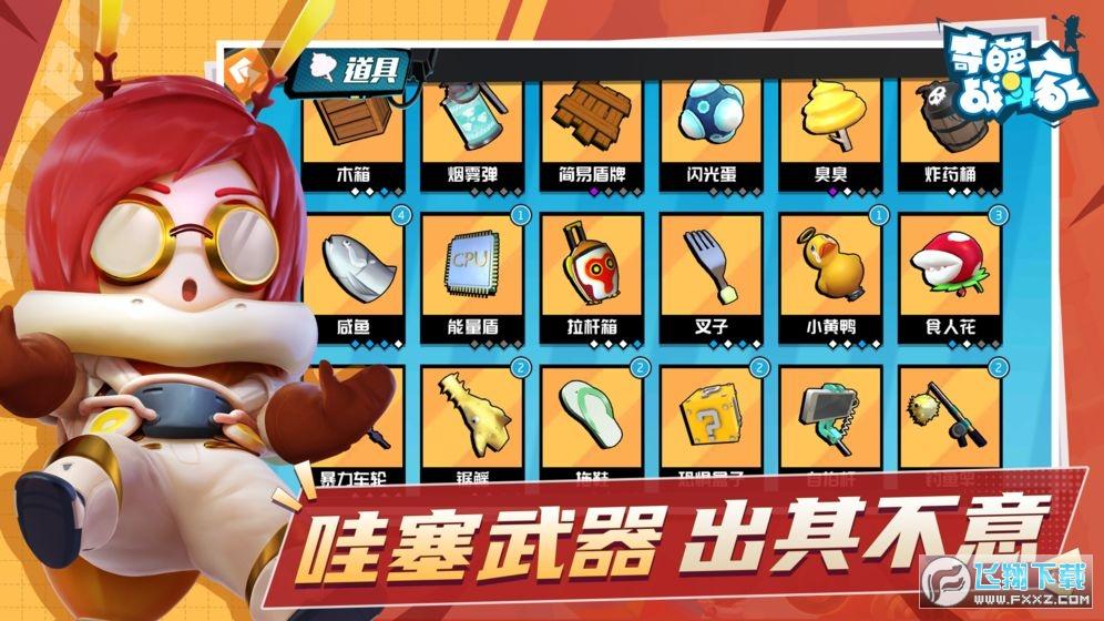 奇葩战斗家金币钻石破解版v1.37.0安卓版截图0