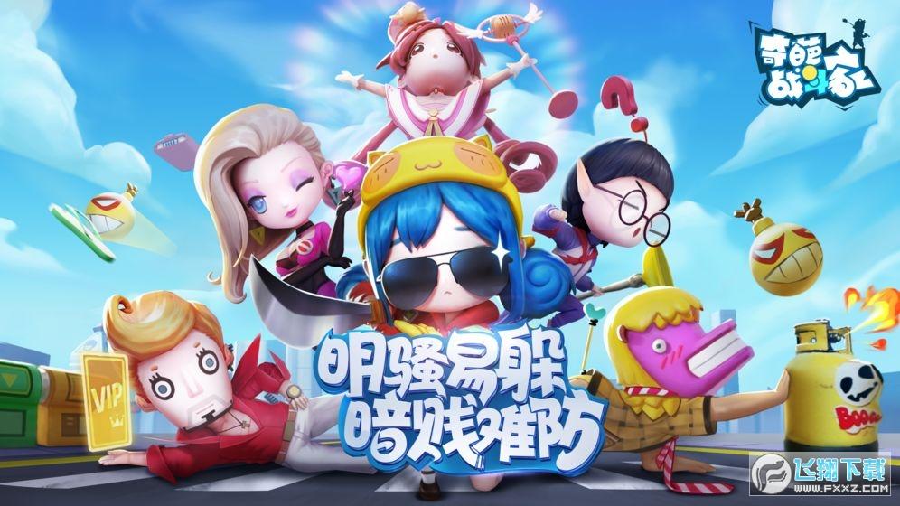 奇葩战斗家周年庆版