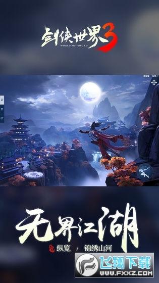 剑侠世界3预约入口v1.6.4127安卓版截图1