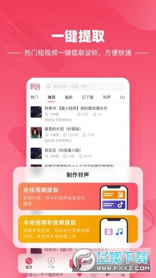抖音听歌赚钱神器appv1.0福利版截图0