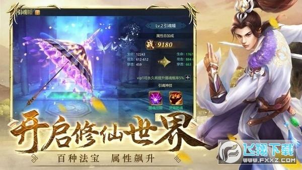 浮生江湖游戏v1.0 安卓版截图0