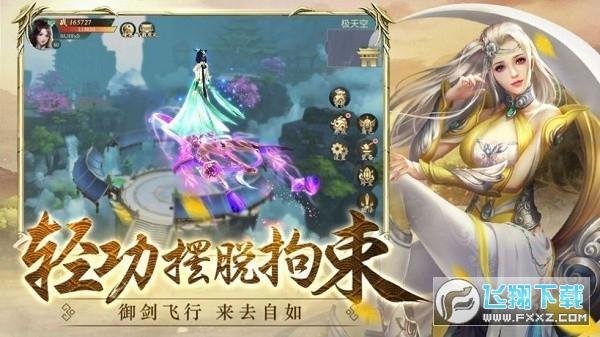 浮生江湖游戏v1.0 安卓版截图1