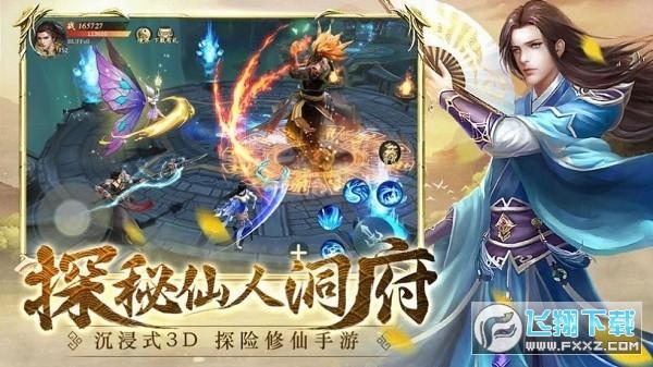 浮生江湖游戏v1.0 安卓版截图2