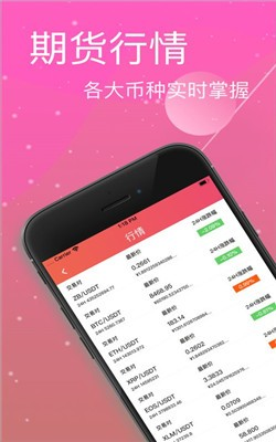 益心帮分红赚钱app安卓版1.0官方版截图1