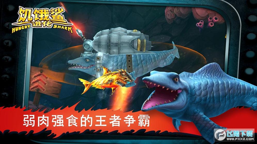 饥饿鲨进化无限钻石无限金币破解版v7.5.0.0最新版截图0